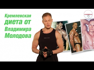 Спортивная диета.Кремлевская диета от Владимира Молодова.(Владимир Молодов)