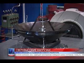 2016.05.13 В «ИСС» проходят испытания кессонного рефлектора
