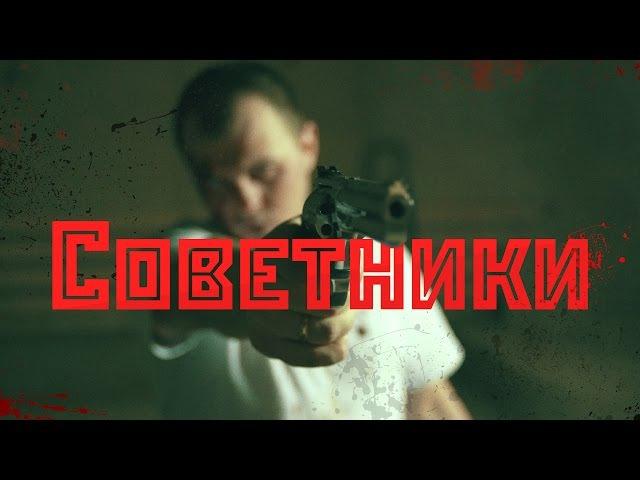 Brick Bazuka- Советники (feat the Chemodan)