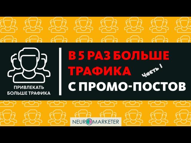 Как увеличить количество переходов с промо постов ВКонтакте. Часть 1