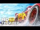 Мультфильм Тачки 3 — Русский трейлер 2 2017 HD Интересное Приключение 6 КиноТ ...
