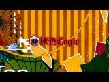 古書店街の橋姫サウンドトラック「ハルシネヰション」