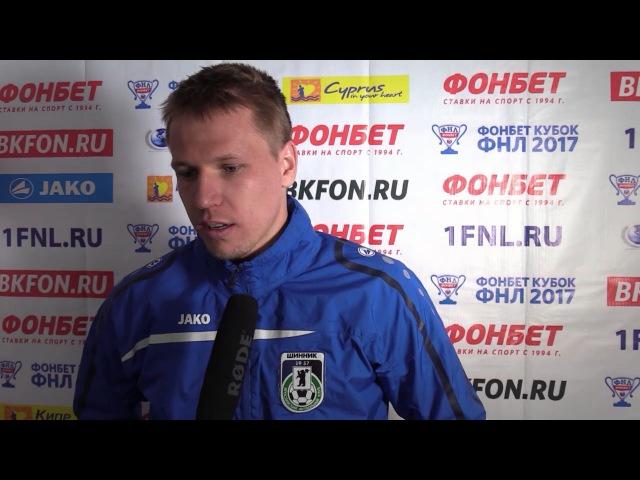 Полузащитник «Шинника» Артем Митасов после матча с «Кубанью»
