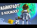 МАЙНКРАФТ В КОСМОСЕ -||- ИЗУЧАЕМ ПЛАНЕТУ -||- Фрост и Снейк