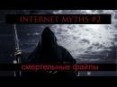 мифы интернета 2 смертельные файлы