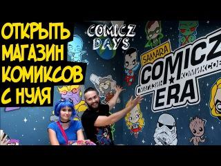 МАГАЗИН КОМИКСОВ С НУЛЯ! (Comicz Days #7)