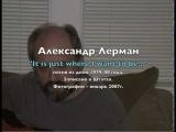 Александр Лерман