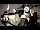 Мотоцикл Урал Gear Up в богатой комплектации
