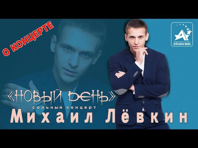 Михаил Лёвкин и шоу-балет