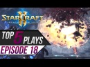StarCraft 2: TOP 5 Plays - Episode 18
