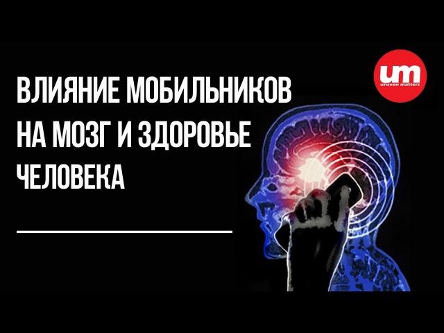 Влияние Мобильных на Мозг и Здоровье Человека