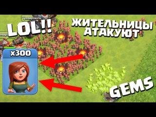 ЖЕСТЬ! МЕГА ФАН АТАКА ЖИТЕЛЯМИ! 300 Villager Clash of Clans New 2016