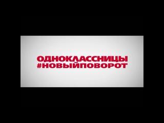 Одноклассницы: Новый поворот