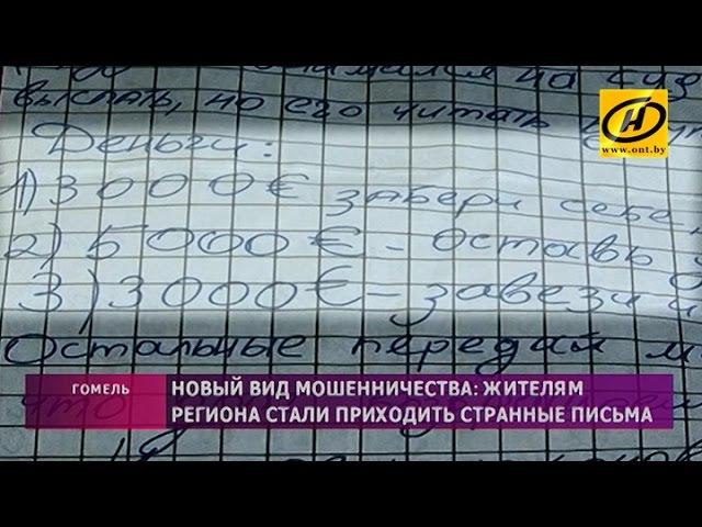 Эпистолярное мошенничество жителям Гомеля приходят странные письма