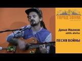 Дима Иванов (Аддис Абеба) -
