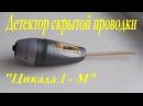 Детектор скрытой проводки Цикада 1 - М