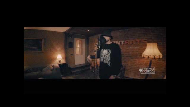 РИФМОПОВОД: Brick Bazuka (The Chemodan Clan) - RifmoPovod Live [Track]