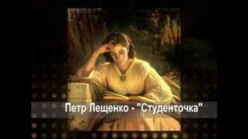 Петр Лешенко - Студенточка