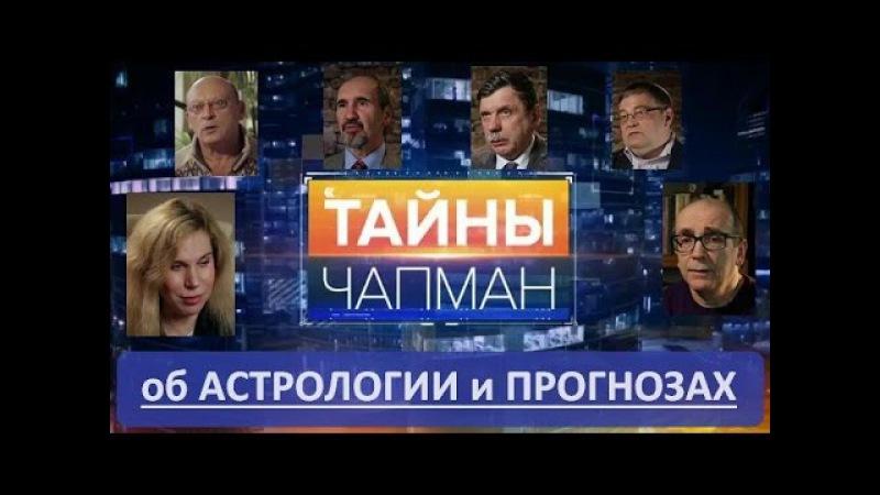 Светлана Драган и другие астрологи в передаче