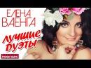 Елена Ваенга Лучшие дуэты