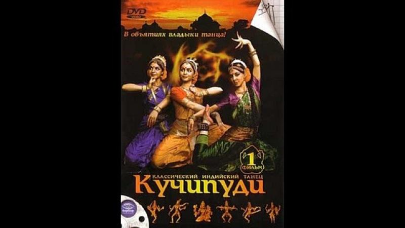 Кучипуди классический индийский танец фильм 1 2008