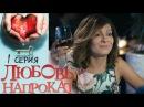 Любовь напрокат - Серия 1 - русская мелодрама 2016 HD