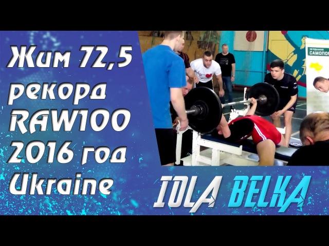 Белка Иола. Жим 72,5 рекорд RAW100 Ukraine 2016 год