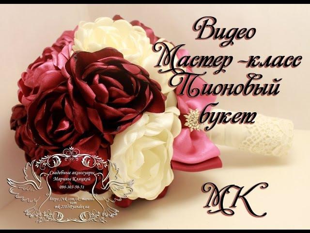 Пионовый букет/(ENG SUB)/bouquet of peonies/Свадебные аксессуары Марины Кляцкой/Bouquet with peonies