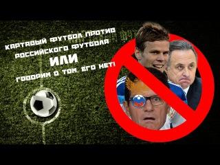 КФ! Картавый футбол против российского футбола или поговорим о том, чего нет!