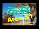Documentário - Área 51 Bob Lazar (dub em português ) OVNIS