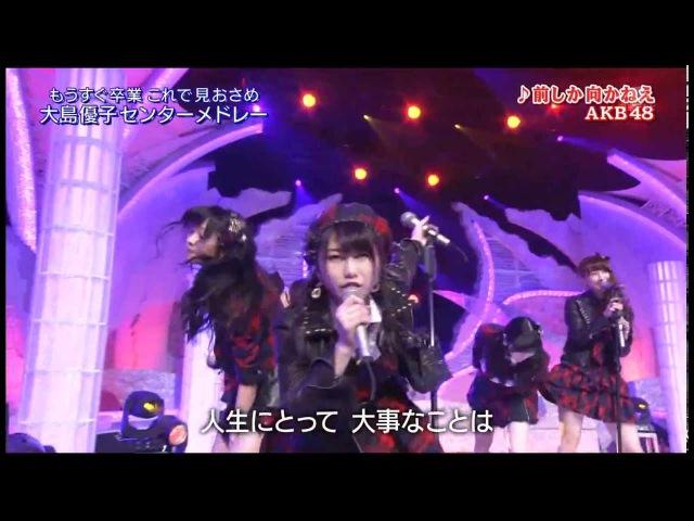 AKB48 大島優子センターメドレー ヘビーローテーション~ギンガムチェッ