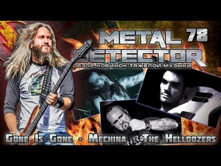 Metal Detector - Обзор новинок тяжелой музыки - #78