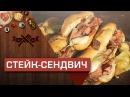 Супер стейк-сэндвич с беконом и сыром [Мужская Кулинария]