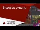 Урок AutoCAD Видовые экраны в Автокад
