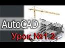 Урок №1.2. Уроки AutoCAD 2016/2017. Настройка интерфейса.