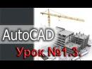 Урок №1.3. Уроки AutoCAD 2016/2017. Настройка интерфейса.