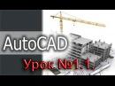 Урок №1.1. Уроки AutoCAD 2016/2017. Настройка интерфейса.
