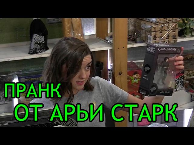 Арья Старк(Мэйси Уильямс) пранк с фанатами(RUS VO)