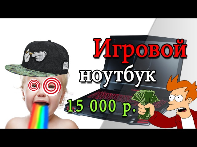 Игровые ноутбуки – РАЗВОД ШКОЛЬНИКОВ - 2