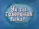 Мультфильм. Ух ты, говорящая рыба ,или добрый волшебник Ээх. Арменфильм. 1983.