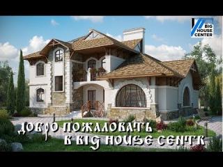 СОЗДАНИЕ САЙТОВ  С НУЛЯ В BIG HOUSE CENTER ЗА 20 СЕКУНД