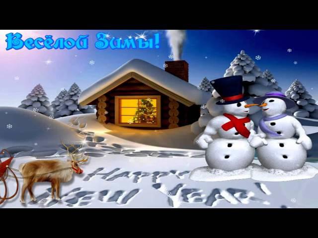 НОВОГОДНЕЕ НАСТРОЕНИЕ! С Наступающим Новым Годом! Музыкальна открытка для друзей » Freewka.com - Смотреть онлайн в хорощем качестве