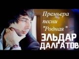 Эльдар Далгатов   ' Родная ' 2016 Премьера   YouTube