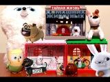 Тайная Жизнь Домашних Животных Мультфильмы для детей Домик Гиджет Новые Игрушки из мультика