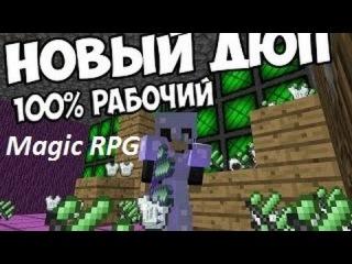 Майнкрафт дюп на серверах Magic RPG ( работает )