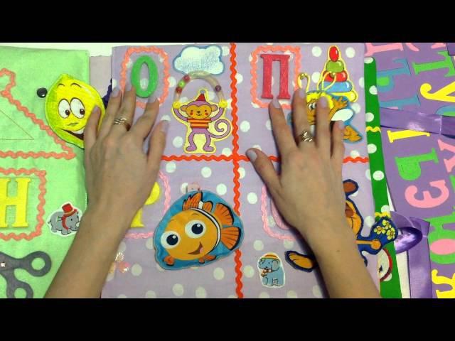 Азбука для детей\ развивающая книжка\мягкая азбука\ учим буквы\ алфавит