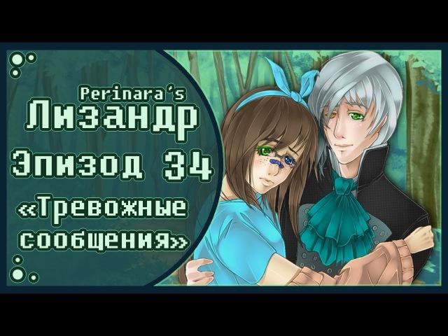 Лизандр 34 эпизод Perinara Сладкий флирт