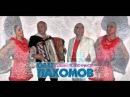Олег Пахомов 17-й альбом Давай поженимся 2012