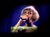 Жанна Агузарова - К тебе пришла любовь (1990)