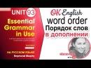 Unit 93 Порядок слов в английском предложении: ДОПОЛНЕНИЕ (второстепенные члены) | OK English